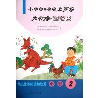 幼儿故事阅读和欣赏 小班(2) 小袋鼠跟妈妈上商场 大公鸡和漏嘴巴