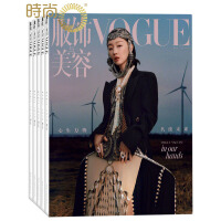 Vogue服饰与美容 2018年全年杂志订阅新刊预订1年共12期1月起订