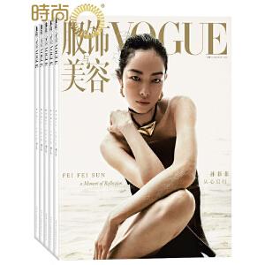 Vogue服饰与美容杂志 2019年全年杂志订阅新刊预订1年共12期4月起订