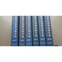 【二手9成新】中国测绘地理信息年鉴2014(发货照片其中一本) /?