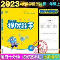 小学数学提优能手一年级上册人教版2021秋小学数学