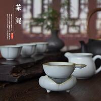 汝窑功夫茶具配件陶瓷过滤网茶漏茶滤茶漏斗创意莲花日式托架组合