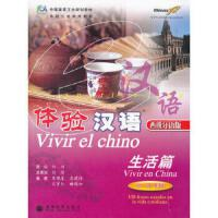 体验汉语:生活篇 40-50课时 朱晓星 高等教育出版社 9787040190557