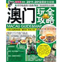 澳门玩全攻略(2011-2012全新全彩版)