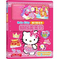 Hello Kitty磁力贴绘本.打扮美美的
