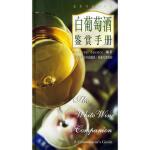 白葡萄酒鉴赏手册――鉴赏与品味系列 9787532353590 Godfrey Spence编樊毓斐译 上海科学技术出