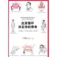 血液循环决定你的寿命 9787534141287 (日)东茂由,(日)甲田光雄,杨帆 浙江科学技术出版社