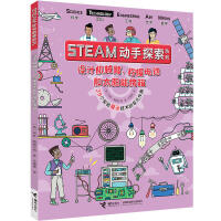 STEAM动手探索揭秘系列儿童翻翻书设计机械臂柠檬电池太阳能6-7-8-10岁儿童科普百科全书 十万个为什么小学生版儿
