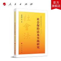 社��保�U法及���`研究(中��社��法系列研究之二)人民出版社