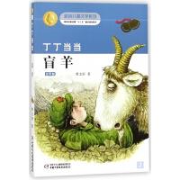 丁丁����盲羊(美�L版)/新���和�文�W系列