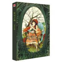 童话之森(绘本集) Chiya童话绘本系列一册 改编自耳熟能详的童话故事 水色纸飞机 十二王子 美女与野兽变奏曲 穿靴