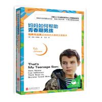 正版 妈妈如何帮助青春期男孩 培养杰出男人应从哪些方面着手 青春期男孩教育书籍 写给青春期男孩的书家