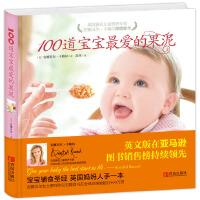 100道宝宝最 爱的果泥