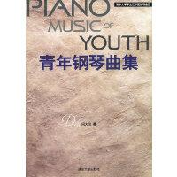 青年钢琴曲集