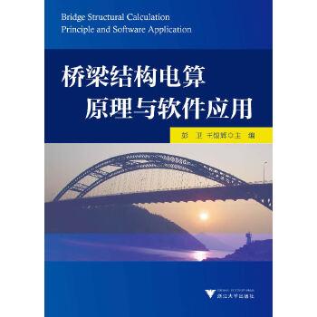 桥梁结构电算原理与软件应用(pdf+txt+epub+azw3+mobi电子书在线阅读下载)