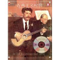 古典吉他精选曲集――古典主义时期