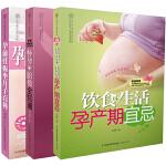 """孕前妊娠怀孕坐月子百科套装(全套共3册)--(将胎宝宝的发育与孕妈妈的营养紧密结合,让孕妈妈的饮食更有针对性,吃出健康的宝宝。让藏在妈妈腹中的小宝贝成为满意的""""作品"""")"""