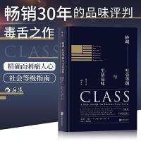 格调:社会等级与生活品味 (修订第3版・精装版) Class: A Guide through The America