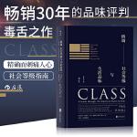格调:社会等级与生活品味 (修订第3版・精装版) Class: A Guide through The American Status System