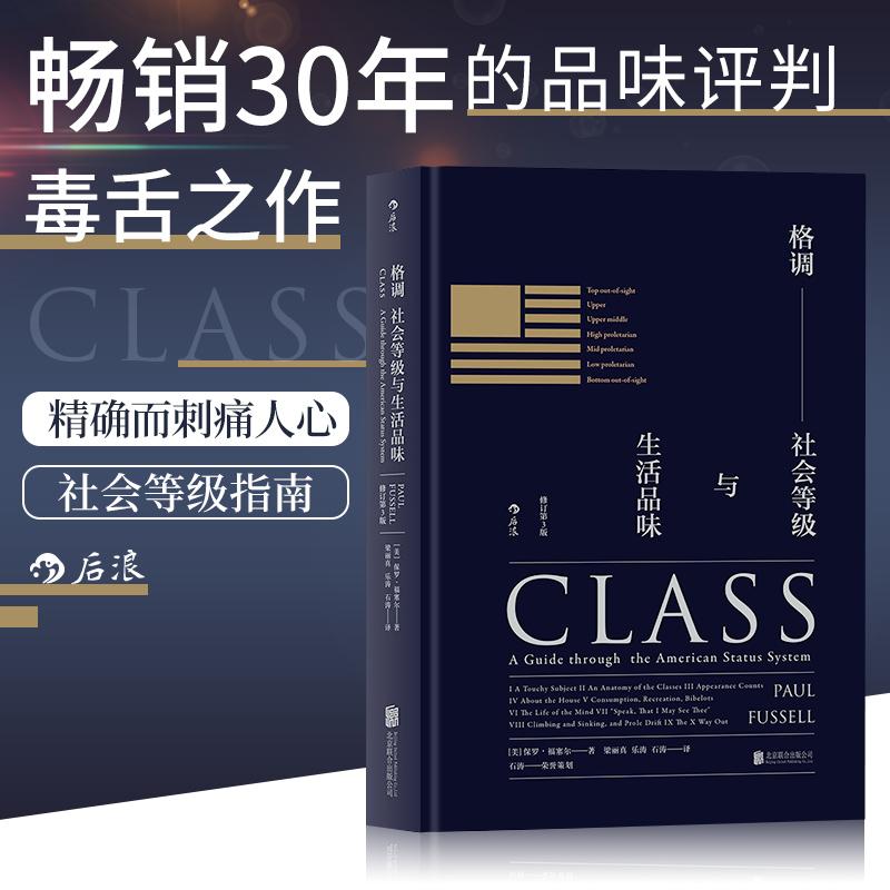格调:社会等级与生活品味 (修订第3版·精装版) Class: A Guide through The American Status System 真正的格调超然于等级之外