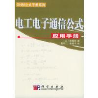 电工电子通信公式应用手册――OHM公式手册系列