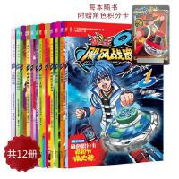 战斗王之飓风战魂3漫画书全套12册5-6-7-8-9-10岁儿童图画故事书魔法书战斗王飓风战魂陀螺书籍