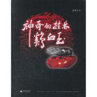 [二手旧书9成新]神奇的桂林鸡血玉,姜革文著,广西师范大学出版社