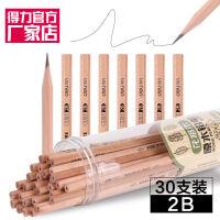 【送橡皮】得力铅笔素描绘图学生原木铅笔 30支/桶 2B 六角 花格木
