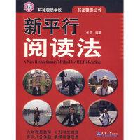 张岳雅思丛书――新平行阅读法