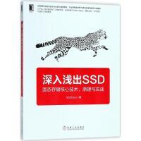 深入浅出SSD 机械工业出版社