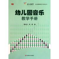 幼儿园音乐教学手册/幼儿园教师胜任力培训丛书 曹冰洁//李婷