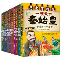 《穿越报》(第二辑:帝王卷)(套装共10册)
