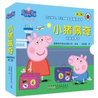 小猪佩奇动画故事书(第2辑)(10册套装) 英国快乐瓢虫出版公司 9787539788852 安徽少年儿童出版社