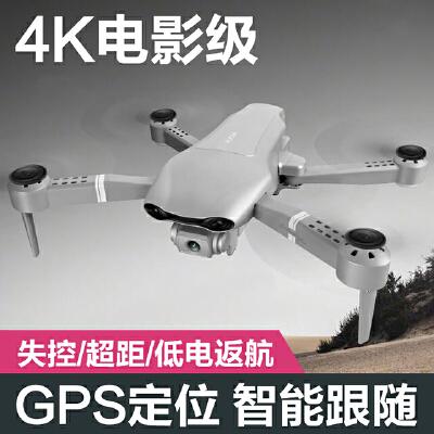 高清航拍无人机遥控飞机四轴飞行器超长续航模型男孩充电动玩具 高清航拍,可折叠,携带方便,光流定点跟随