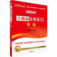中公二维码版2016上海市公务员录用考试专用教材申论