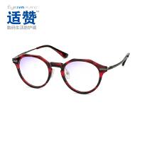 依视路防蓝光防辐射眼镜女电脑镜护眼护目镜 防近视抗疲劳保护眼睛 超轻薄平光镜百搭181