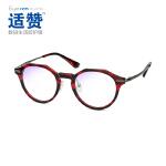 依视路 防蓝光防辐射眼镜女电脑镜护眼护目镜 防近视抗疲劳保护眼睛 超轻薄平光镜百搭181