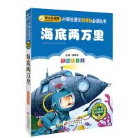 海底两万里(彩图注音版)/小学生语文新课标必读丛书 四年级推荐阅读