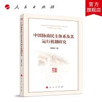 中国协商民主体系及其运行机制研究 人民出版社