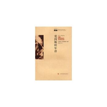爱因斯坦年谱(哲人石丛书)