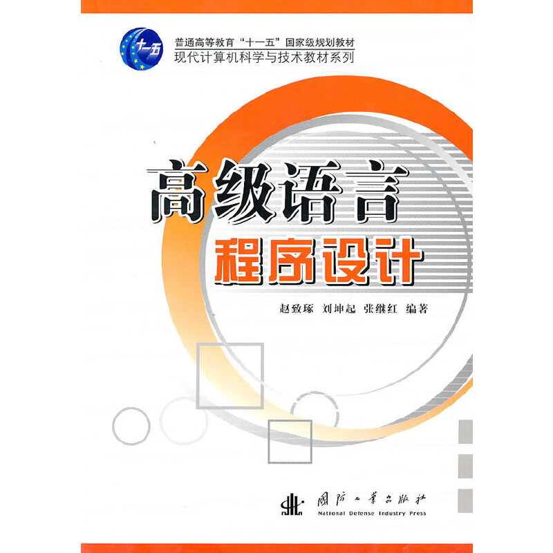高级语言程序设计
