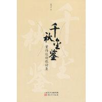 千秋金鉴――董伟达新歌诗集