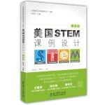 中国新样态学校探索丛书・课程 美国STEM课例设计(小学卷)
