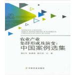 农业产业集群形成及演变:中国案例选集