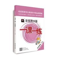 2020春一课一练・增强版N版四年级英语(第二学期)