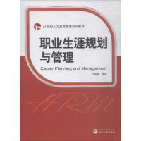 职业生涯规划与管理 武汉大学出版社