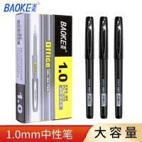 宝克中性笔1.0mm加粗黑色商务办公签字笔粗头碳素水笔芯顺滑练字大容量大笔画硬笔书法用签名笔PC1048