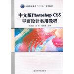 [二手旧书9成新]中文版PhotoshopCS5平面设计实用教程刘雨瞳,彭泽,张俊霞9787542761071上海科学