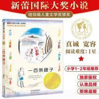 国际大奖小说・注音版--一百条裙子