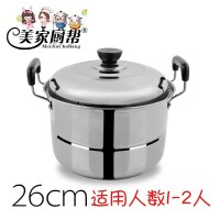 小蒸锅1层家用26cm加厚不锈钢锅单层蒸馒头锅 电磁炉煤气灶用汤锅